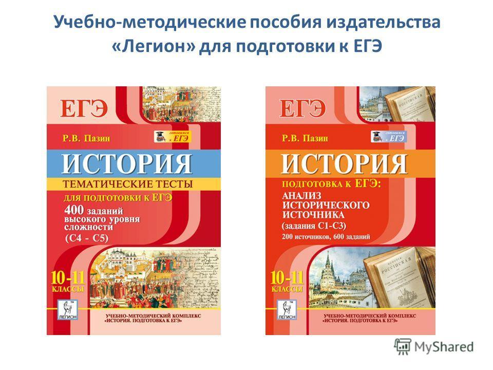 Учебно-методические пособия издательства «Легион» для подготовки к ЕГЭ