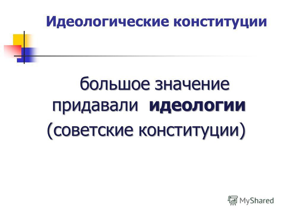 Идеологические конституции большое значение придавали идеологии (советские конституции) (советские конституции)