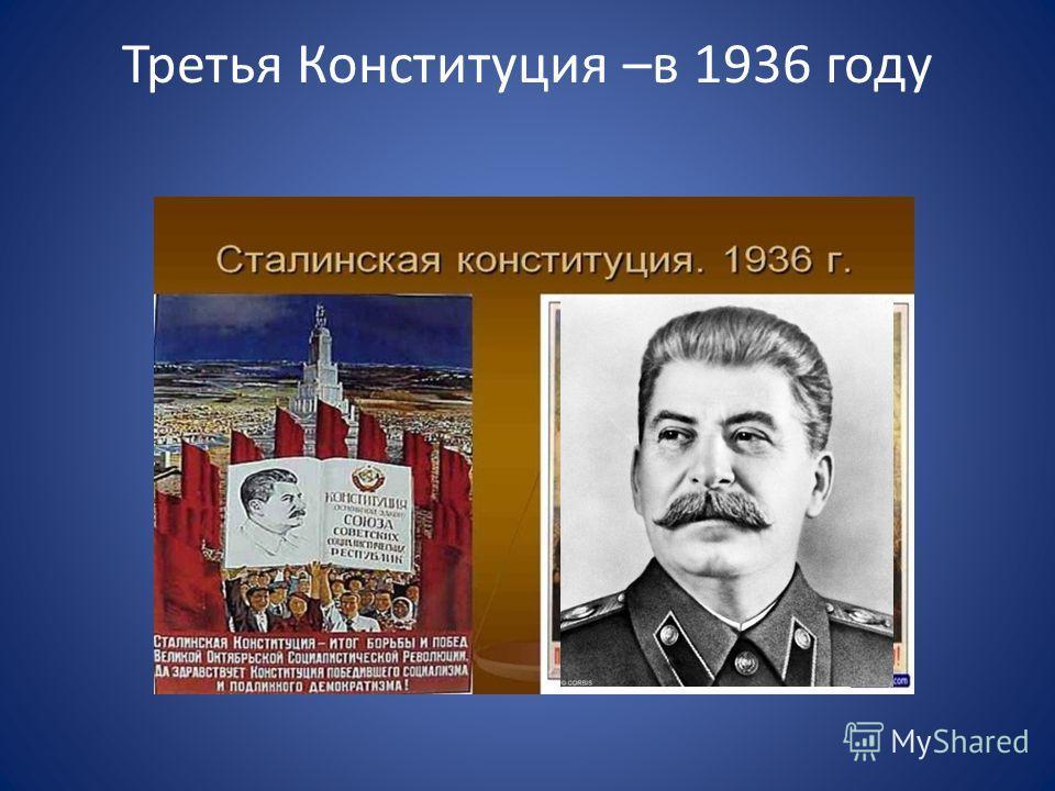 Третья Конституция –в 1936 году