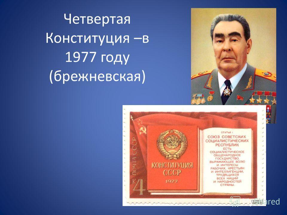 Четвертая Конституция –в 1977 году (брежневская)