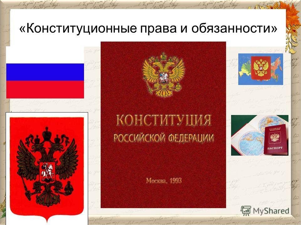 «Конституционные права и обязанности»