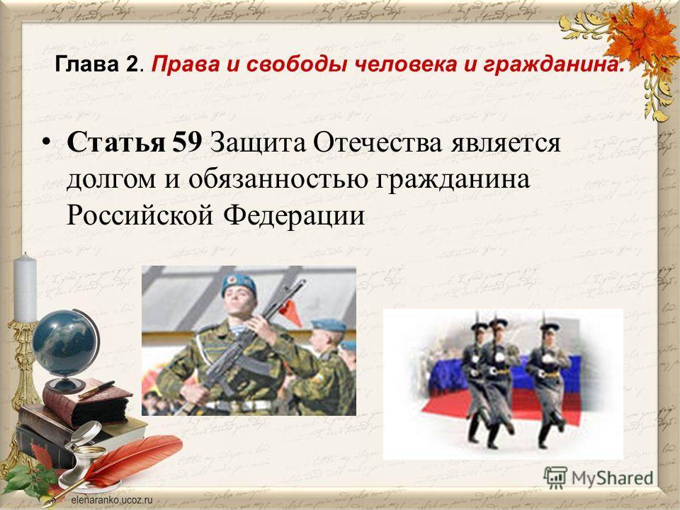 Глава 2. Права и свободы человека и гражданина. Статья 59 Защита Отечества является долгом и обязанностью гражданина Российской Федерации