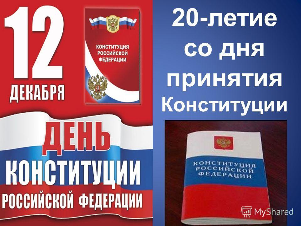 20-летие со дня принятия Конституции РФ