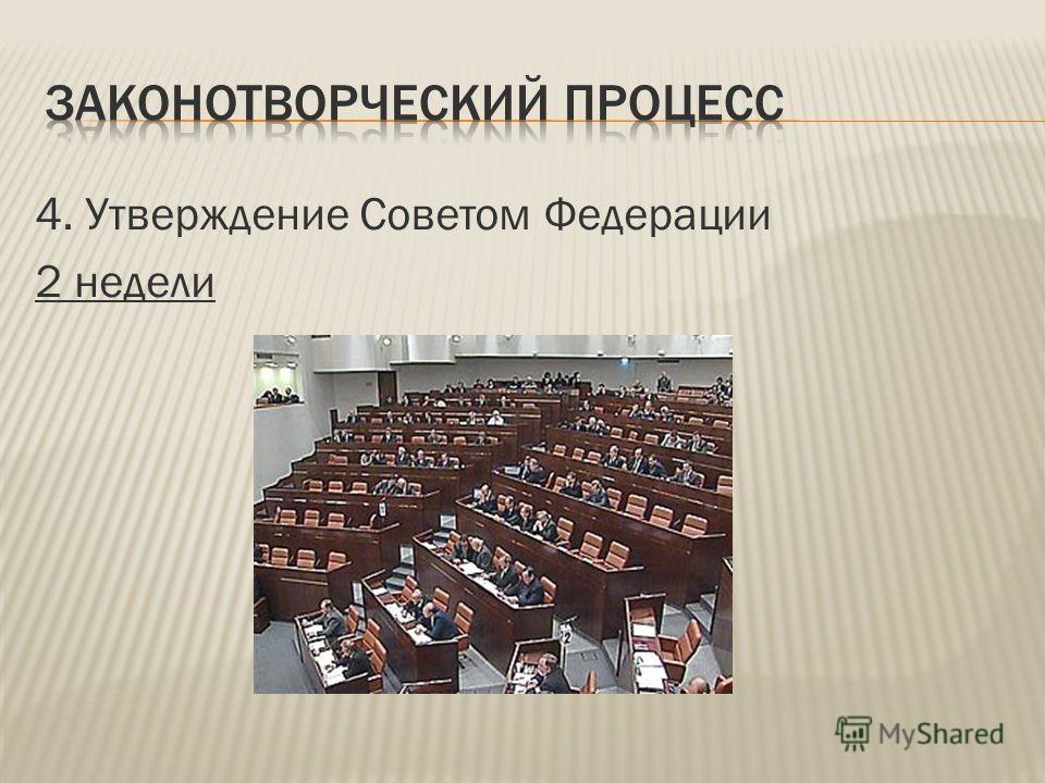 4. Утверждение Советом Федерации 2 недели