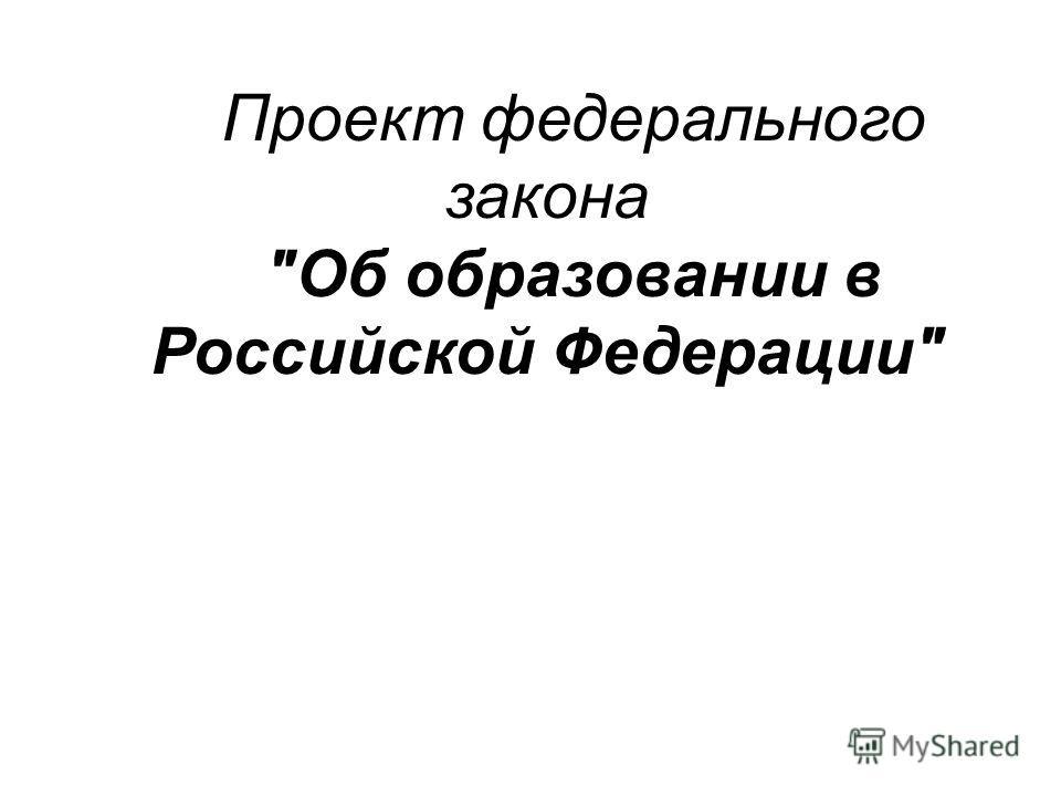 Проект федерального закона Об образовании в Российской Федерации