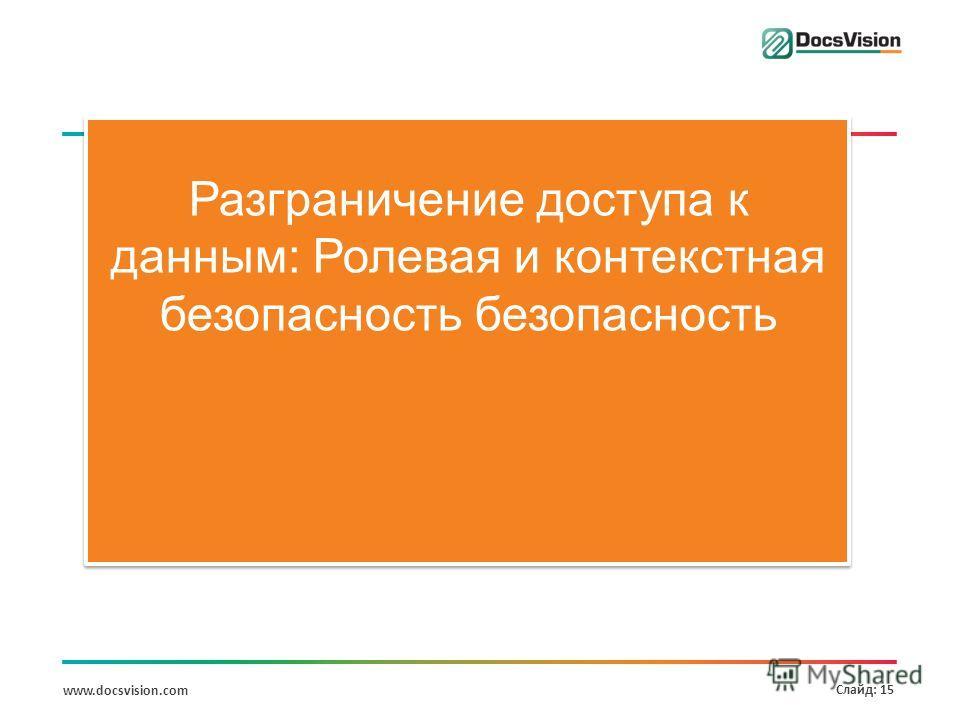 www.docsvision.com Слайд: 15 Разграничение доступа к данным: Ролевая и контекстная безопасность безопасность