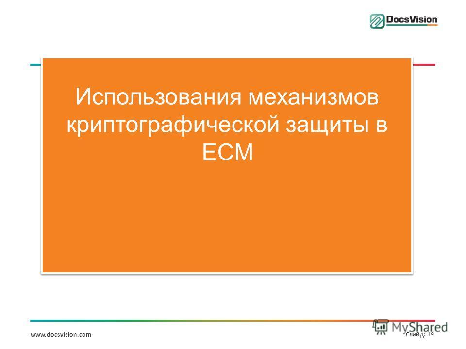 www.docsvision.com Слайд: 19 Использования механизмов криптографической защиты в ECM