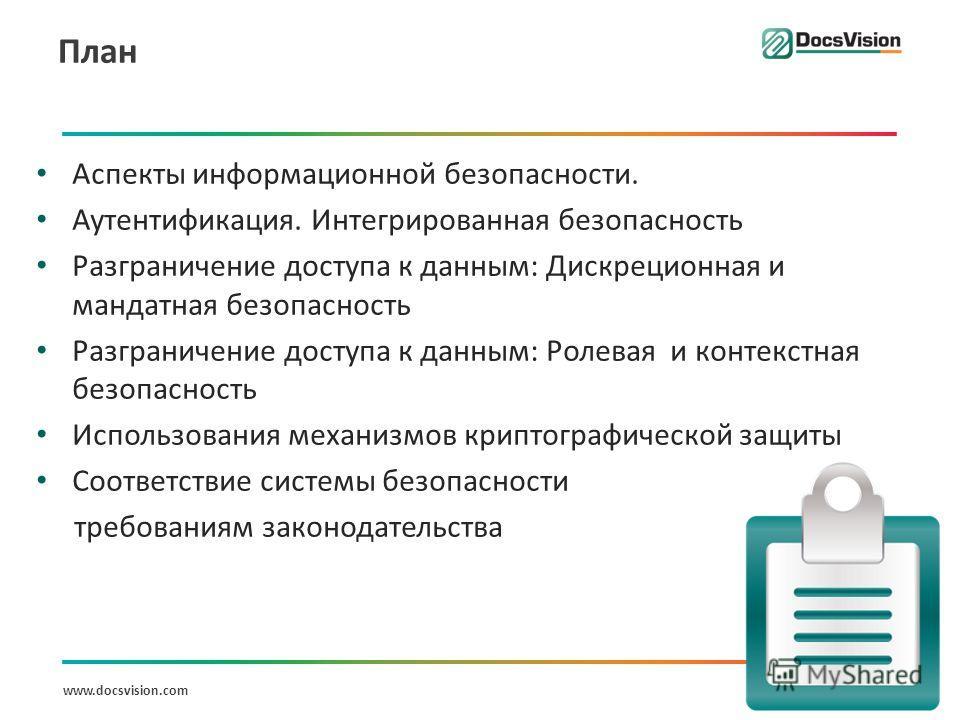 www.docsvision.com Слайд: 3 План Аспекты информационной безопасности. Аутентификация. Интегрированная безопасность Разграничение доступа к данным: Дискреционная и мандатная безопасность Разграничение доступа к данным: Ролевая и контекстная безопаснос