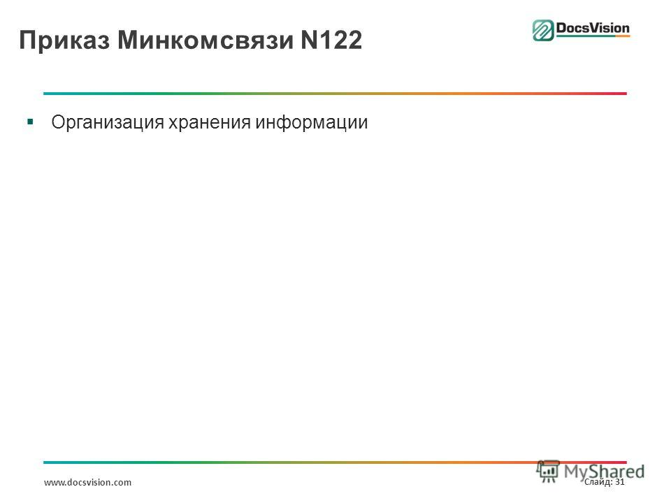 www.docsvision.com Слайд: 31 Приказ Минкомсвязи N122 Организация хранения информации
