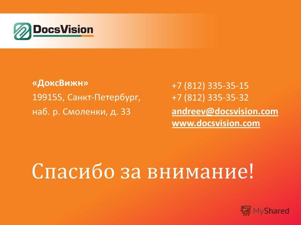 «Докс Вижн» 199155, Санкт-Петербург, наб. р. Смоленки, д. 33 +7 (812) 335-35-15 +7 (812) 335-35-32 andreev@docsvision.com www.docsvision.com Спасибо за внимание!