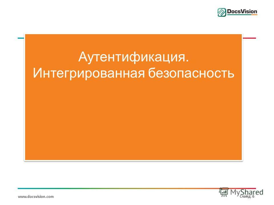 www.docsvision.com Слайд: 6 Аутентификация. Интегрированная безопасность