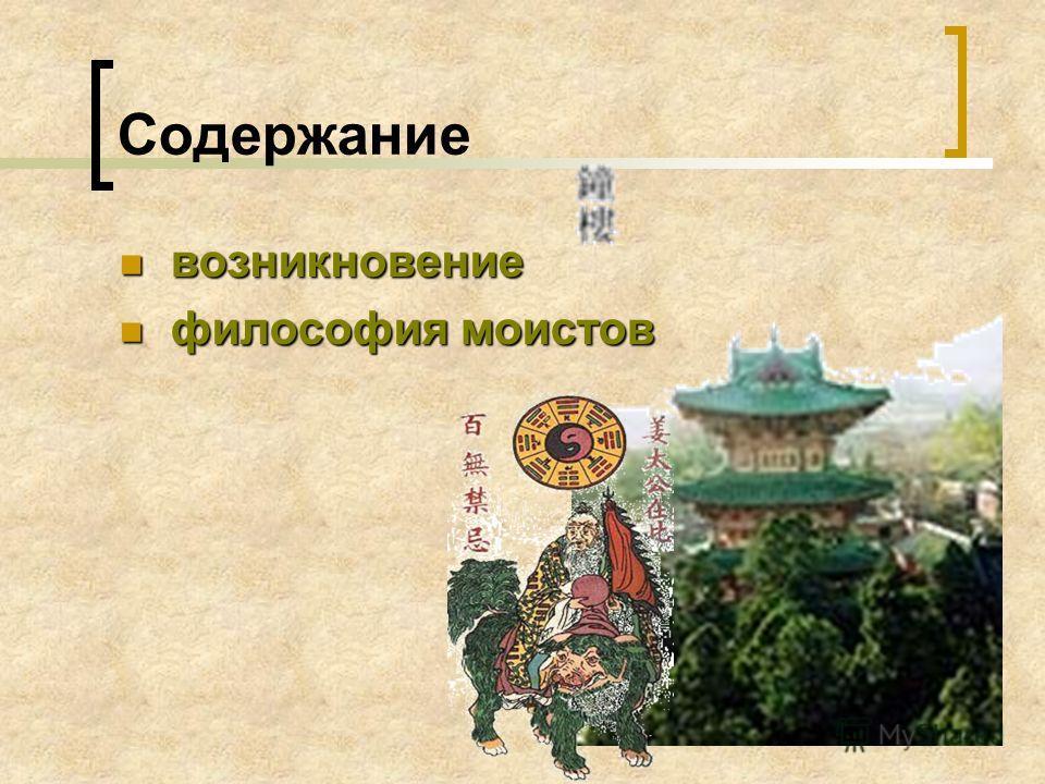 Содержание возникновение возникновение философия моистов философия моистов