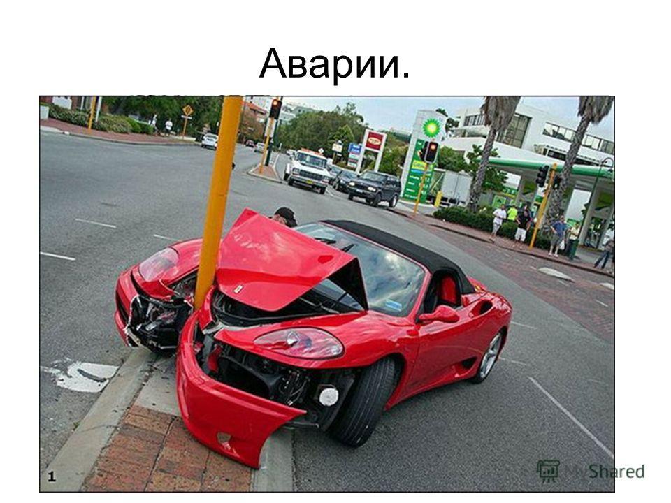 Аварии.