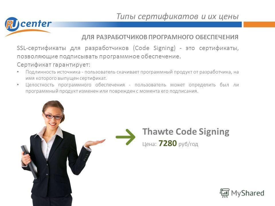 Типы сертификатов и их цены SSL-сертификаты для разработчиков (Сode Signing) - это сертификаты, позволяющие подписывать программное обеспечение. Сертификат гарантирует: Подлинность источника - пользователь скачивает программный продукт от разработчик