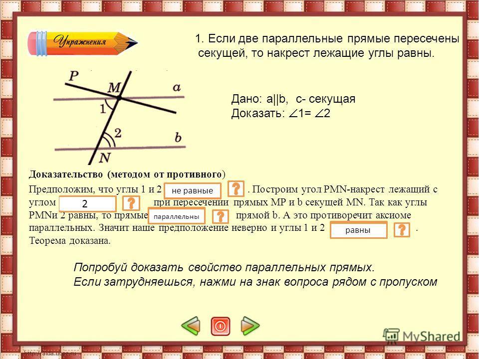 2 1 4 с 7 3 8 6 5 Накрест лежащие углы Внутренние односторонние углы Внутренние односторонние углы Соответственные углы а b Интерактивный плакат Нажимай по очереди на прямоугольники с понятиями и запоминай расположение углов на рисунке