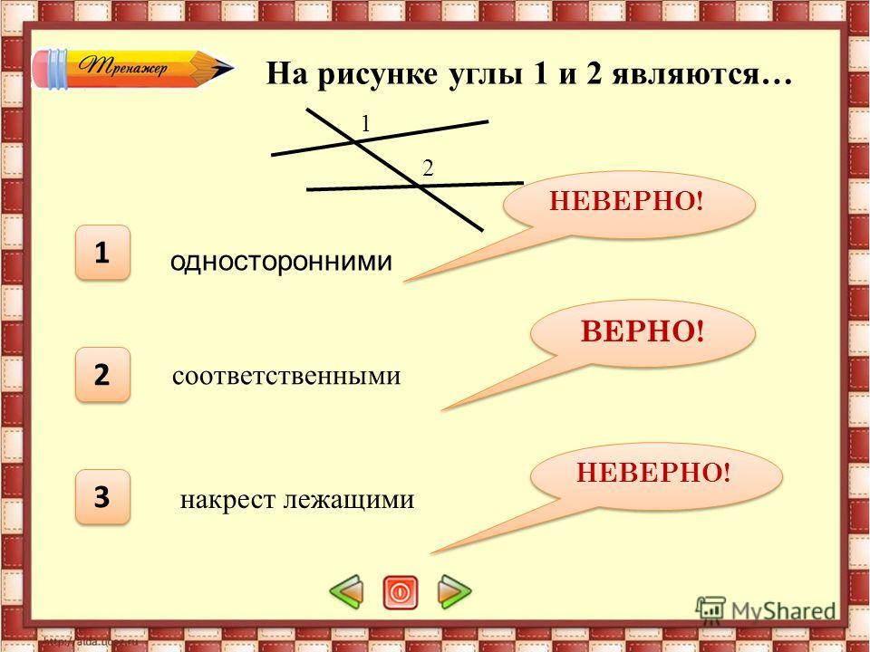 Определите, верно ли высказывание. Да Нет Углы 3 и 5 внутренние односторонние Углы 2 и 8 соответственые Углы 4 и 5 накрест лежащие Углы 1 и 8 накрест лежащие Углы 1 и 3 внутренние односторонние Углы 3 и 6 накрест лежащие Да Нет Да Нет Подумай ещё! Ве