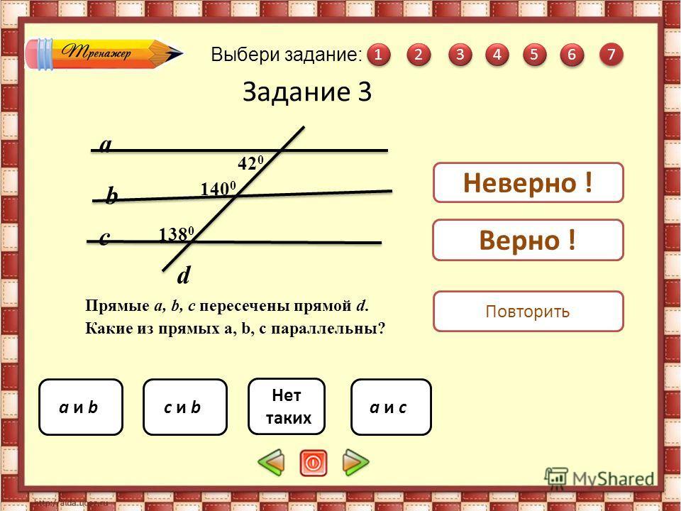 8,4 2 8,4,2 4 Повторить Верно ! Выбери задание: Неверно ! Задание 2 a || b, c - секущая, угол 6 равен 30° Какие еще углы равны 30°? 1 1 2 2 4 4 3 3 5 5 6 6 7 7
