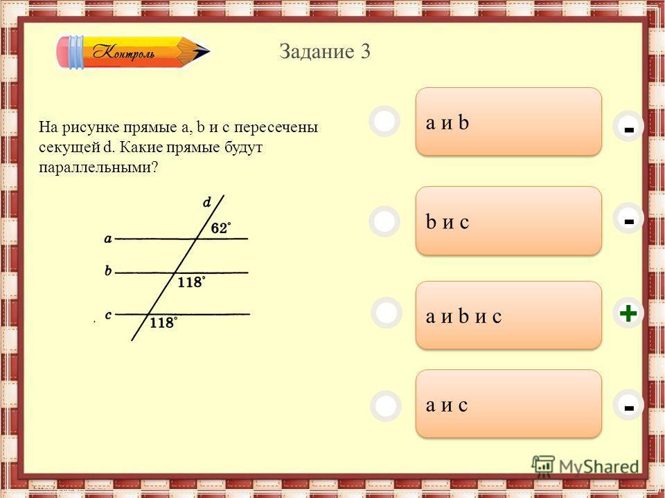 внутренними односторонними соответственными накрест лежащими смежными - - + - Задание 2 На рисунке углы 1 и 2 являются…