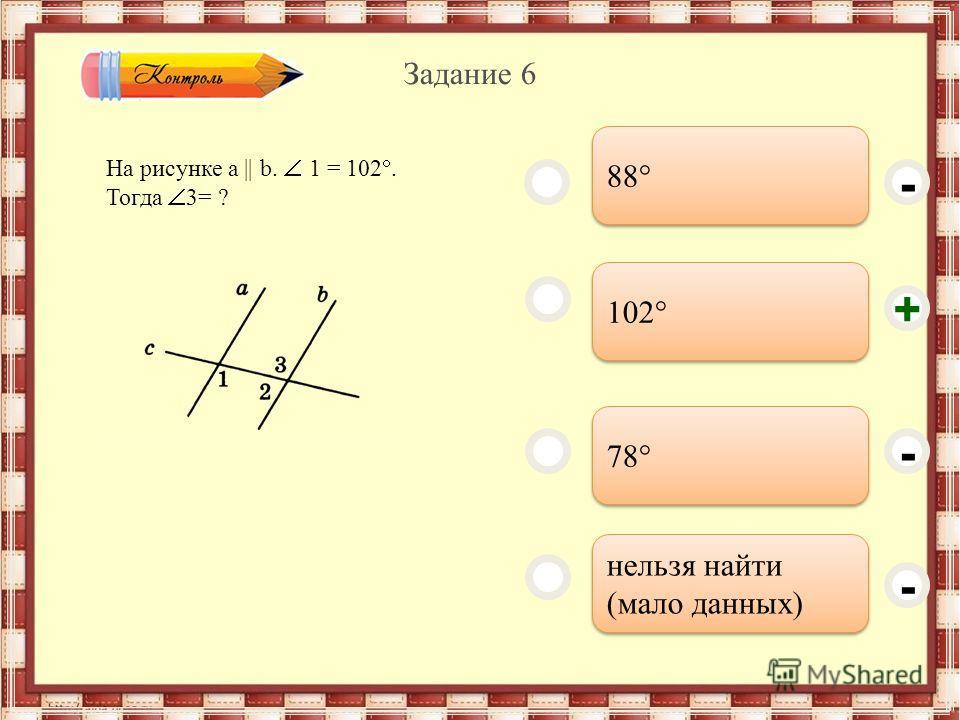 Если накрест лежащие углы при двух прямых и секущей равны, то прямые параллелельны. Если две прямые параллельны третьей прямой, то они перпендикулярны. Если прямые параллельны, то сума накрест лежащих углов равна 180 Если две параллельные прямые пере