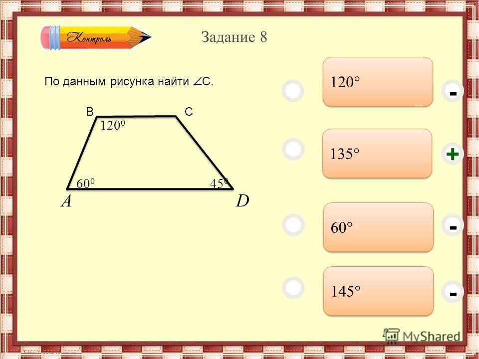 55 125 110 70 - - + - Задание 7 Дано: a||b. 1 + 2 = 250. Найти: 3.