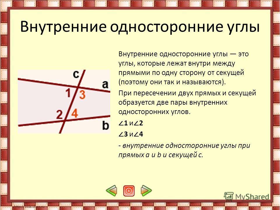 Внутренние накрест лежащие углы При пересечении двух прямых и секущей образуется две пары внутренних накрест лежащих углов. 1 и 2 внутренние накрест лежащие углы при прямых a и b и секущей c. 3 и 4 внутренние накрест лежащие углы при прямых a и b и с