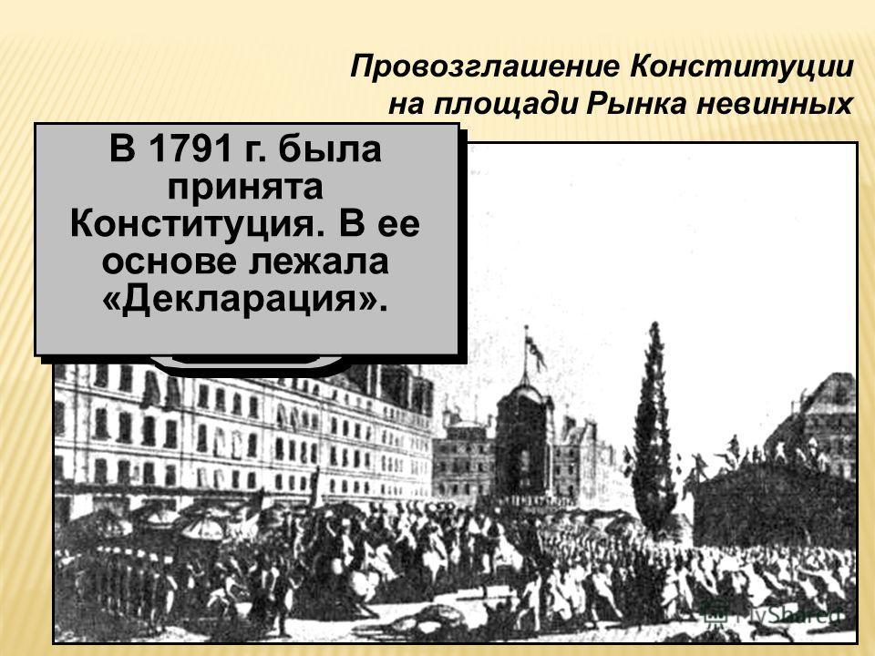 Провозглашение Конституции на площади Рынка невинных В 1791 г. была принята Конституция. В ее основе лежала «Декларация».