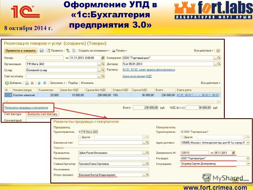 www.fort.crimea.com 8 октября 2014 г. Оформление УПД в «1 с:Бухгалтерия предприятия 3.0»