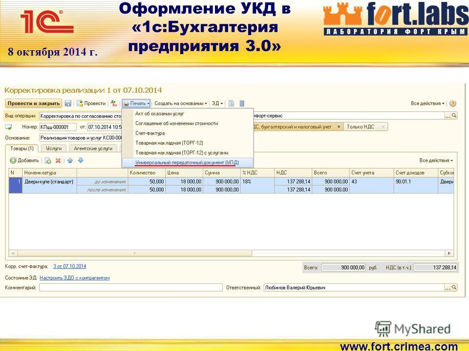 www.fort.crimea.com 8 октября 2014 г. Оформление УКД в «1 с:Бухгалтерия предприятия 3.0»
