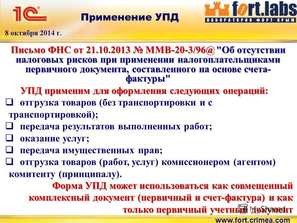 www.fort.crimea.com 8 октября 2014 г. Применение УПД Письмо ФНС от 21.10.2013 ММВ-20-3/96@