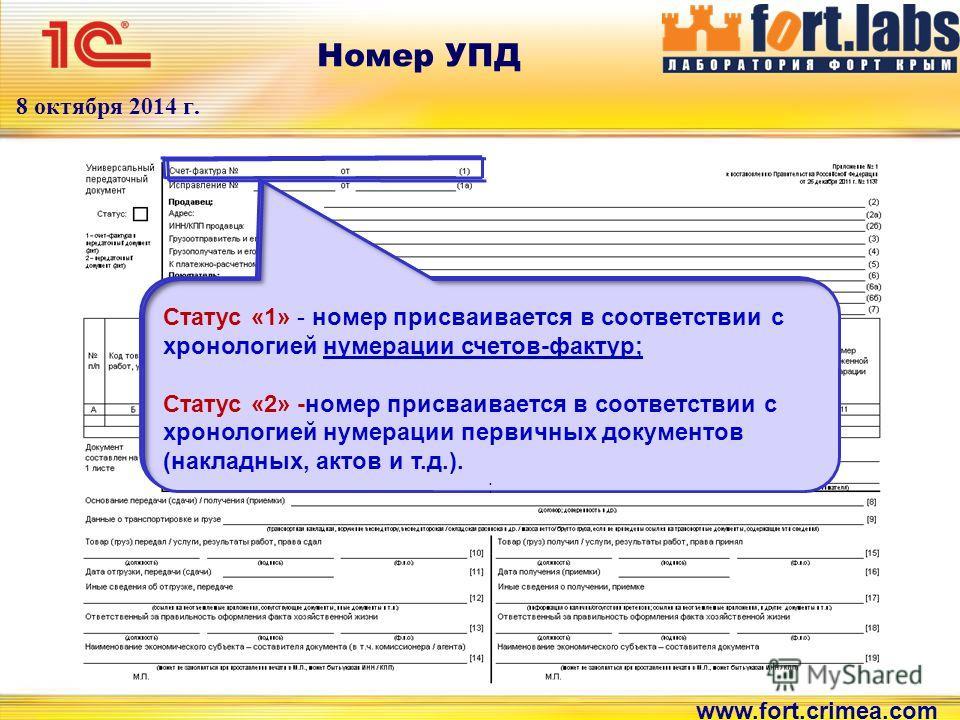 www.fort.crimea.com 8 октября 2014 г. Номер УПД Статус «1» - номер присваивается в соответствии с хронологией нумерации счетов-фактур; Статус «2» -номер присваивается в соответствии с хронологией нумерации первичных документов (накладных, актов и т.д