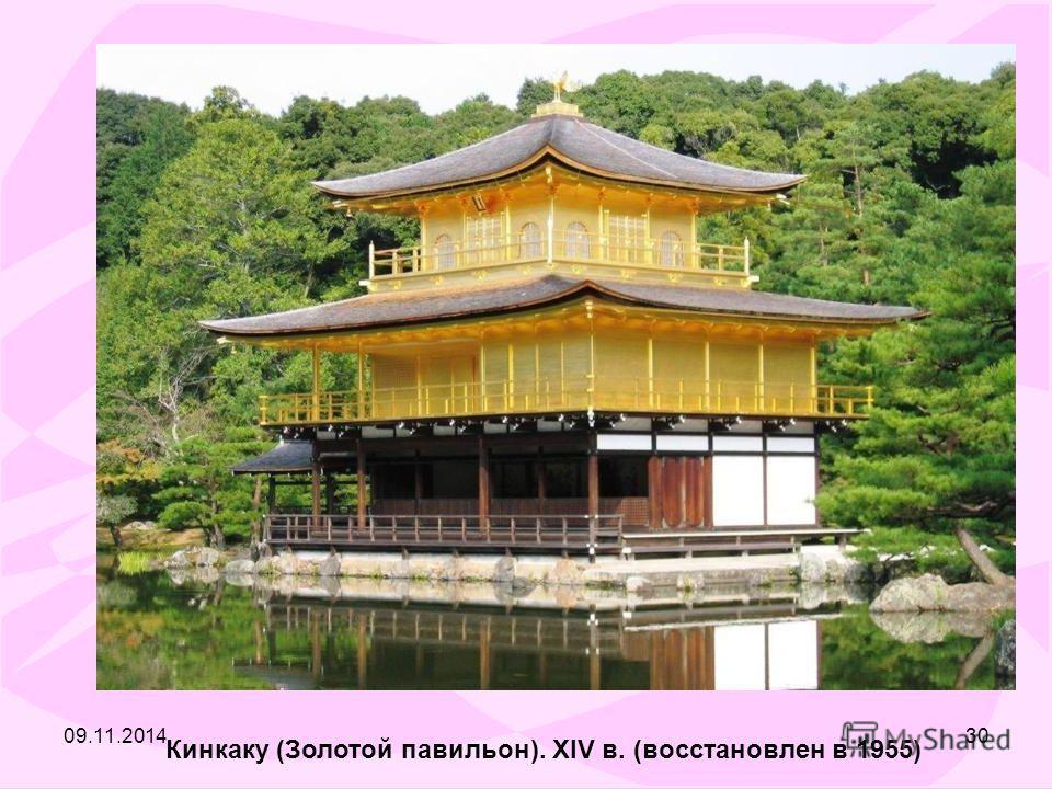 09.11.201430 Кинкаку (Золотой павильон). XIV в. (восстановлен в 1955)