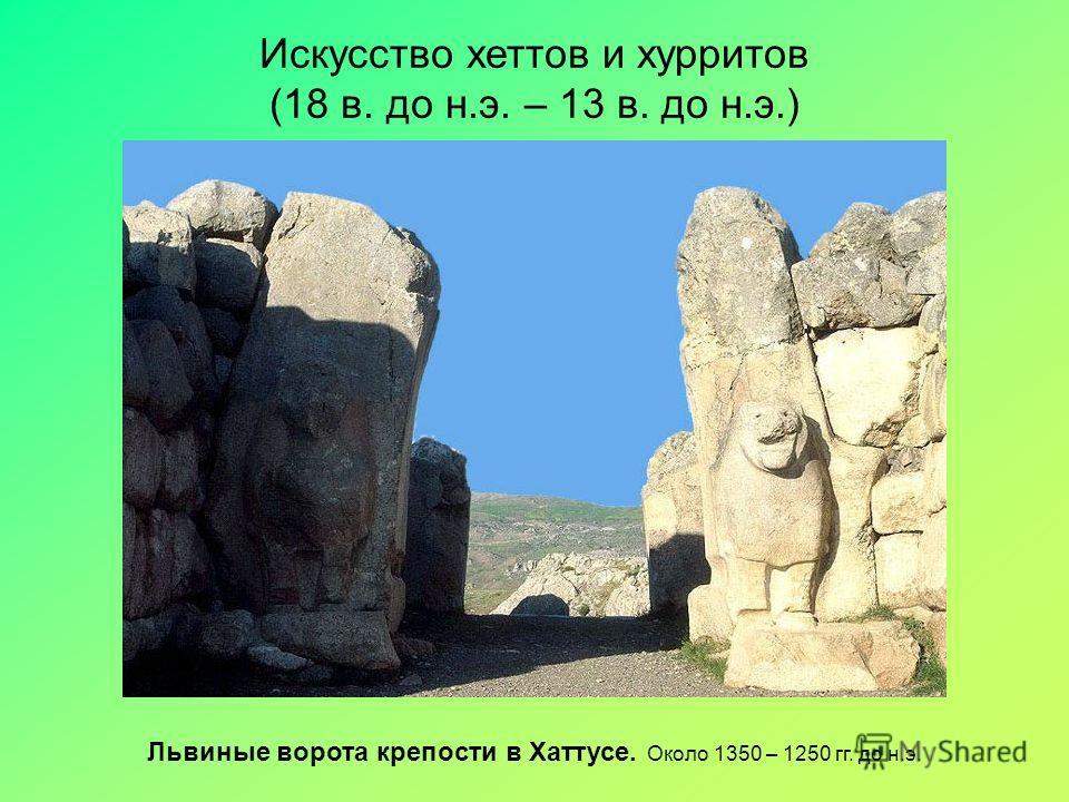 Искусство хеттов и хурритов (18 в. до н.э. – 13 в. до н.э.) Львиные ворота крепости в Хаттусе. Около 1350 – 1250 гг. до н.э.