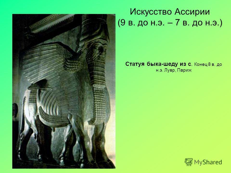 Искусство Ассирии (9 в. до н.э. – 7 в. до н.э.) Статуя быка-шеду из c. Конец 8 в. до н.э. Лувр, Париж