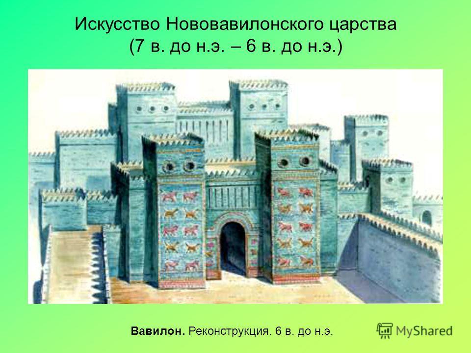 Искусство Нововавилонского царства (7 в. до н.э. – 6 в. до н.э.) Вавилон. Реконструкция. 6 в. до н.э.