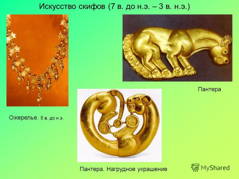 Пантера. Нагрудное украшение Ожерелье. 5 в. до н.э. Пантера Искусство скифов (7 в. до н.э. – 3 в. н.э.)