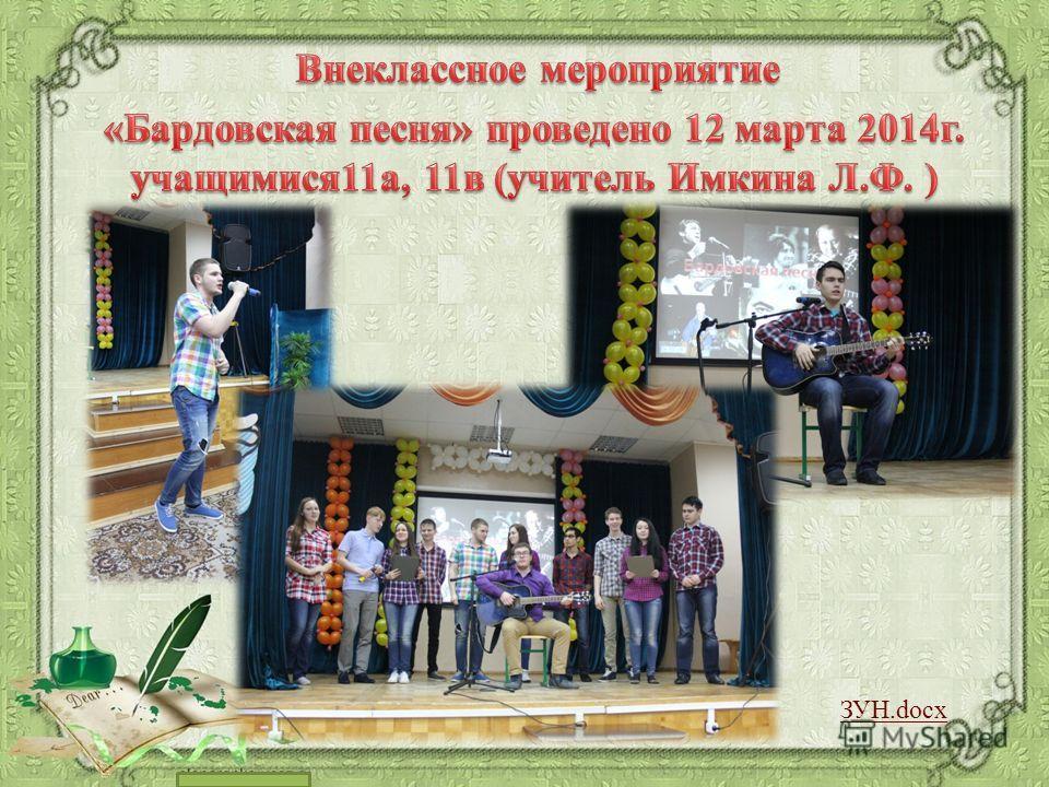 ЗУН.docx
