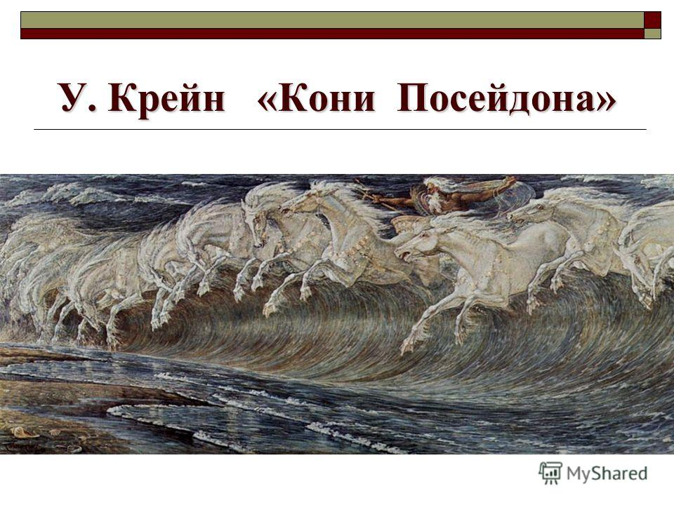 У. Крейн «Кони Посейдона»