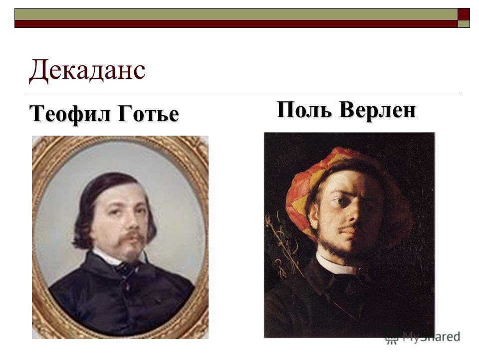 Декаданс Теофил Готье Поль Верлен