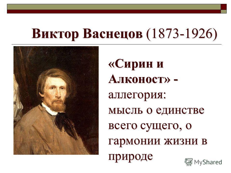 Виктор Васнецов (1873-1926) «Сирин и Алконост» - аллегория: мысль о единстве всего сущего, о гармонии жизни в природе