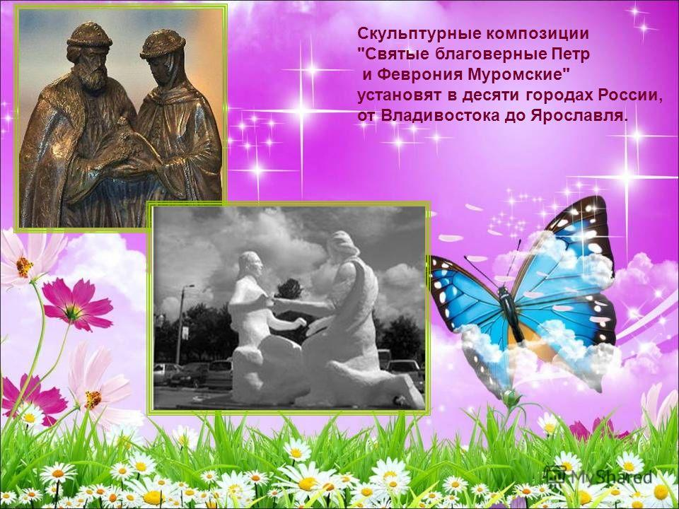 Скульптурные композиции Святые благоверные Петр и Феврония Муромские установят в десяти городах России, от Владивостока до Ярославля.