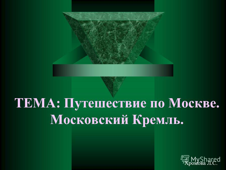 ТЕМА: Путешествие по Москве. Московский Кремль. Хромова Л.С.