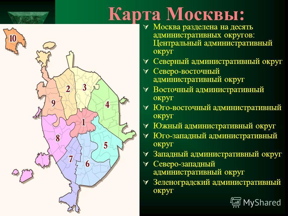 Карта Москвы: Москва разделена на десять административных округов: Центральный административный округ Северный административный округ Северо-восточный административный округ Восточный административный округ Юго-восточный административный округ Южный