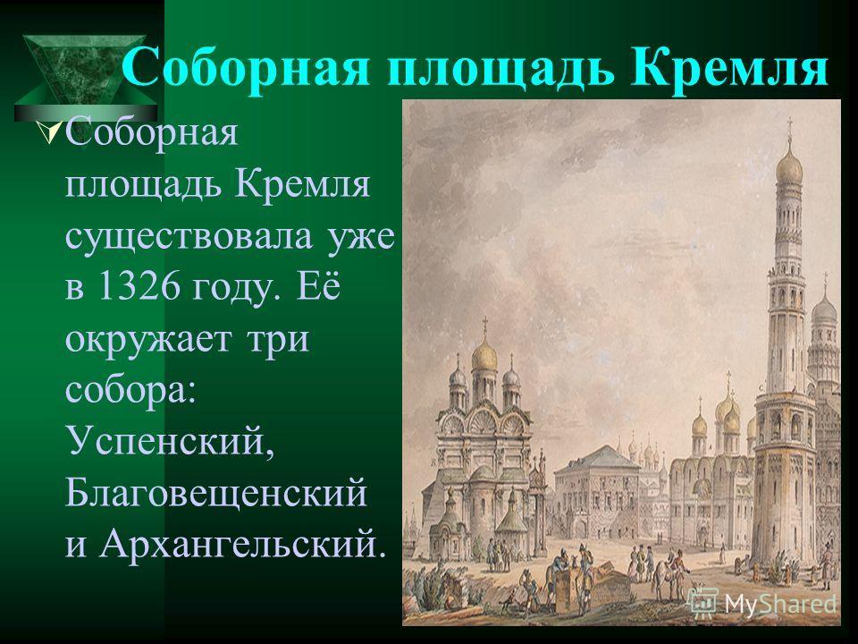 Соборная площадь Кремля Соборная площадь Кремля существовала уже в 1326 году. Её окружает три собора: Успенский, Благовещенский и Архангельский.
