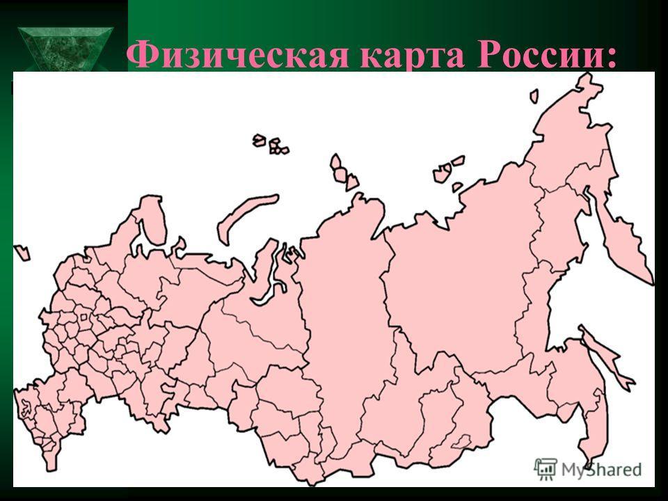 Физическая карта России: