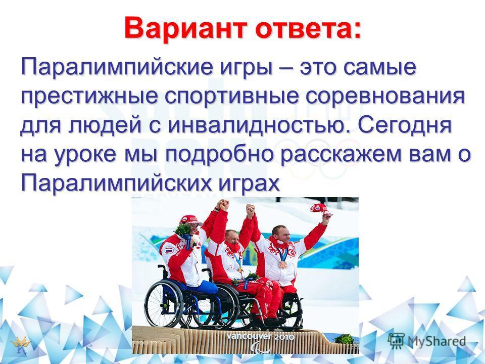 Вариант ответа: Паралимпийские игры – это самые престижные спортивные соревнования для людей с инвалидностью. Сегодня на уроке мы подробно расскажем вам о Паралимпийских играх