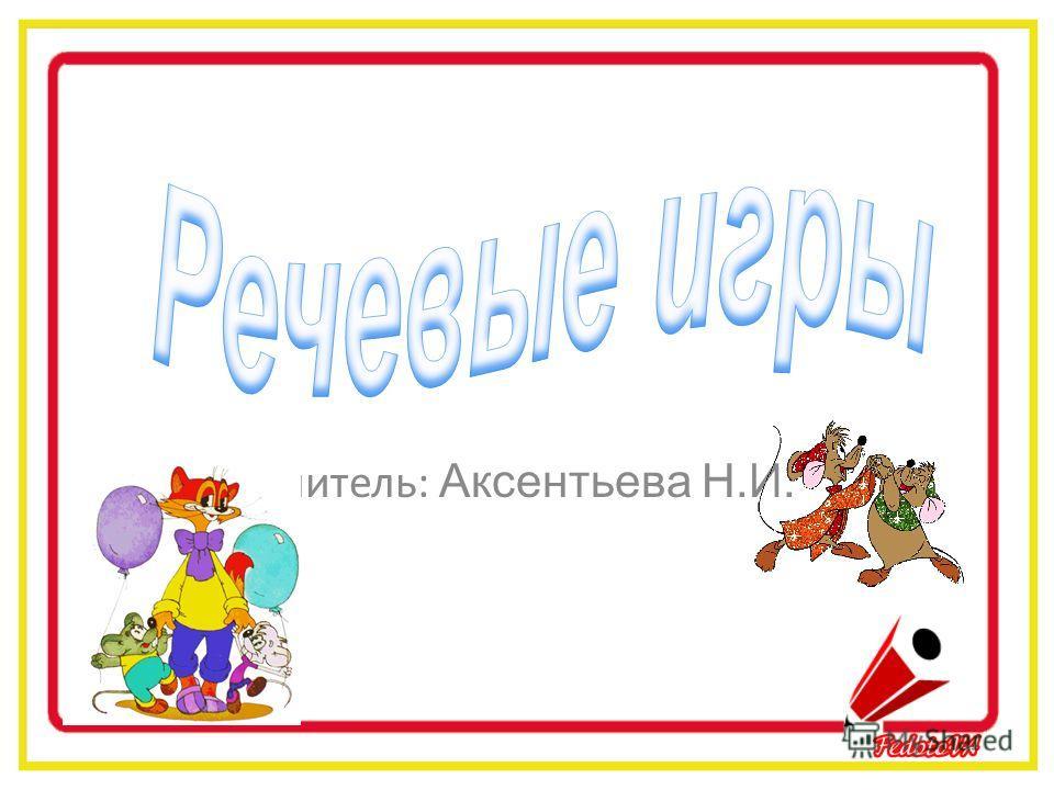 Учитель: Аксентьева Н.И.