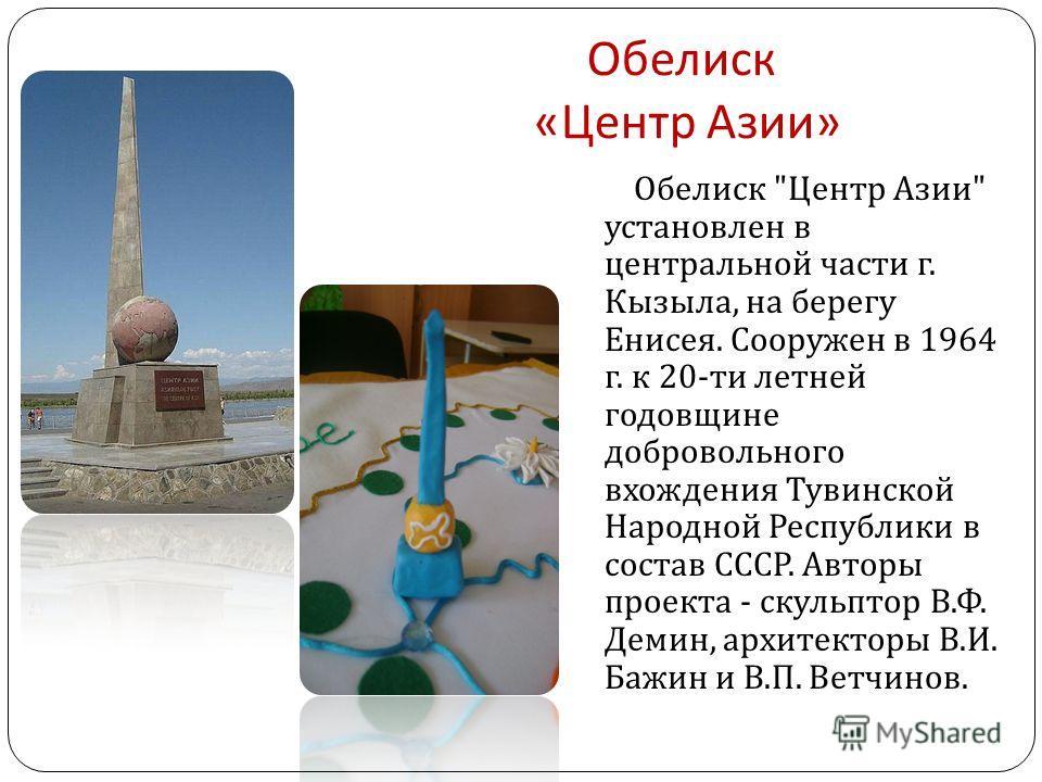Обелиск « Центр Азии » Обелиск