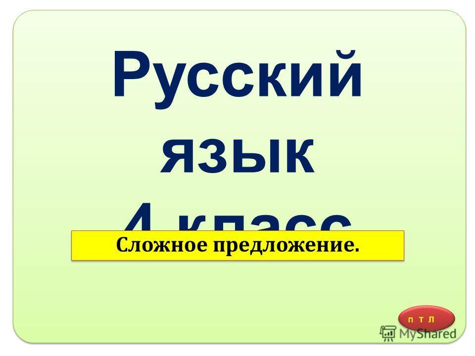 Русский язык 4 класс Сложное предложение. П Т Л