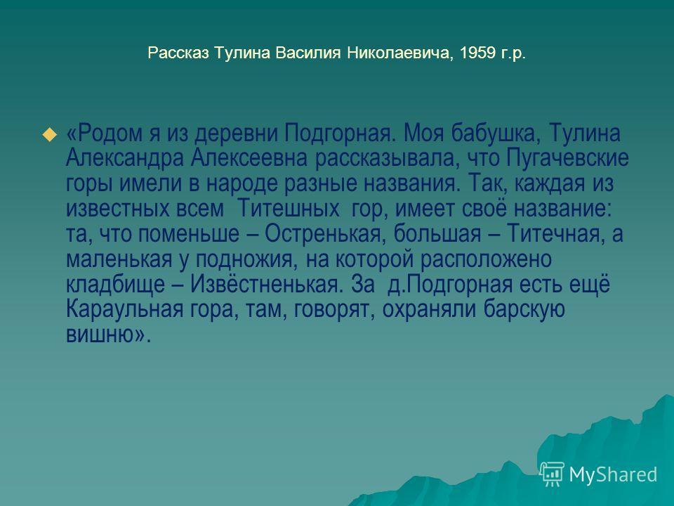 Рассказ Стругова Николая Петровича, 1958 г.р. «Мы мальчишками лазали на Гамаюнскую гору, пещеру эту нашли, даже в неё заходили, вход был большой, а внутри еще два круглых лаза. Но мы побоялись дальше лезть, чтоб не засыпало…»