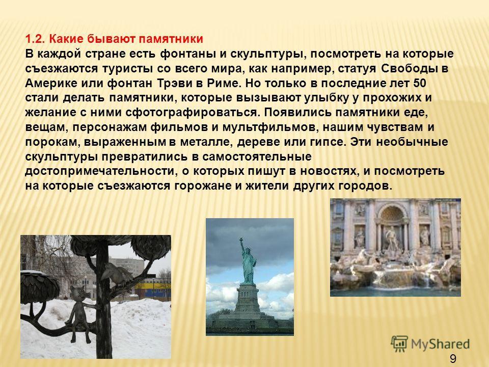 1.2. Какие бывают памятники В каждой стране есть фонтаны и скульптуры, посмотреть на которые съезжаются туристы со всего мира, как например, статуя Свободы в Америке или фонтан Трэви в Риме. Но только в последние лет 50 стали делать памятники, которы